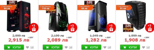Само до 15-ти Юни 2018 г., четири геймърски компютъра са в РАЗПРОДАЖБА с голямо намаление на цената!