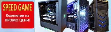 SPEED Game геймърски компютри на промо цени от Спийд Компютри