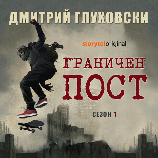 """аудиосериал """"Граничен пост"""" на Дмитрий Глуховски"""